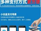 朋友圈广告投放,微信支付设备,免费开发公众号小程序