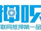深圳抵押典当回收手机平板笔记本电脑等有价值物品
