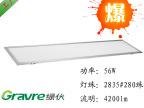 厂家直销 1200300面板灯 超薄  56W  高品质 两年质保 终身维护