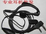 便宜TK头对讲机耳机 通用接口 双孔粗线