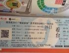 个人转让一张连号天津周杰伦演唱会门票