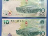 大连市收购第四套1角至10元四连体钞长城版,康银阁连体钞
