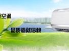 南宁三菱空调各点售后服务维修电话!