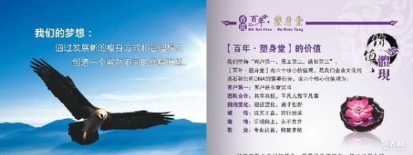 香港百年塑身堂 减肥 瘦身 投资金额 1-5万元