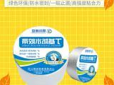 防水胶带 补漏 强力 漏可贴 丁基 质量优良