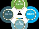海口工商注册/变更/注销/税务登记/代理记账