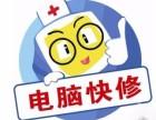 南京上门电脑维修 数据恢复清灰 开不了机蓝屏死机 装机装系统