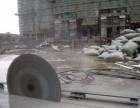 北京昌平区钢筋混凝土切割拆除