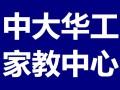 广州各区1对1上门家教 小学全科 初 高中各科