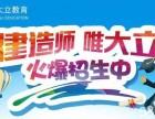 开平台山新 建造/消防/造价/安全/监理/面授网课