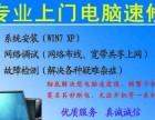 西乡固戍南昌社区附近快速上门维修电脑 网络故障修复