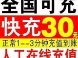全国移动充值30元面值 中国移动手机话费