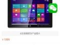 全新Win8系统平板电脑2k屏幕