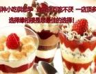筒冰淇淋加盟珍珠冰淇淋加盟冰淇淋加盟冰淇淋加盟店