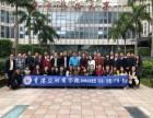 深圳南山EMBA总裁班进修课程
