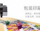 印刷包装印前数码打样机