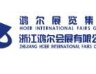 2018年伊朗国际塑料橡塑展-展位预定-鸿尔总代