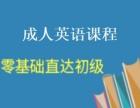 北京大兴学英语口语要多少钱,短期常用英语口语培训班