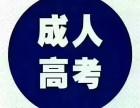 成都龙泉驿通过成人高考升本科,学费贵吗?