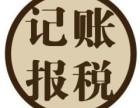 广州营业执照,社保,公积金,代理记账,纳税申报