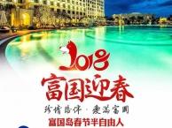 2018年寒假春节越南富国岛旅游产品,成都到富国岛跟团半自由行价