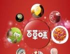 百草味零食加盟 特色小吃 投资金额 1-5万元