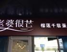 如何加盟北京老婆很芒榴莲千层蛋糕?老婆很芒加盟费