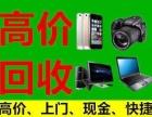 杭州二手手机笔记本单反相机数码高价回收抵押上门回收抵押