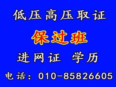 电工 电焊 司炉 电梯 制冷工取证复审通过率高