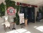 上海漫貓咖啡加盟 上海漫貓咖啡加盟費多少-飲品加盟網