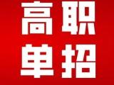上海2020年云南单招考试临床医学专业报名时间
