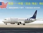 美国到中国进口空运清关物流