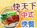 快天下中式快餐加盟