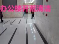 重庆北碚金刀峡家庭保洁 地面清洗