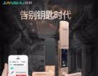 千元费用加盟机场广告品牌指纹锁创业