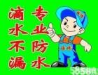 天津防水补漏房屋维修 建发 专业屋面防水公司