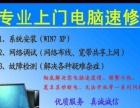 茂名碧桂园生活服务点,上门维修电脑数码手机家电灯具服务。