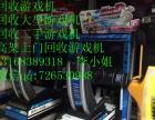 游戏机回收出售二手游戏机,腾飞科技专业游戏机厂家