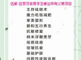 杭州美业项目一站式输出,吉妍皙解决客流问题