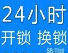 江宁开发区岔路口附近24小时开锁换锁芯