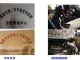 蕪湖三山二手車評估師培訓機構