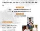 十月杭州大汉国际鉴宝活动火热来袭