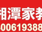 湘潭大学生家教中心,湘潭专业家教机构,免费推荐
