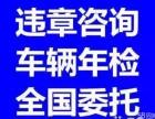 济宁鲁H委托书违章处理及免检盖章 代缴罚款