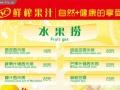 【果粒方】水果捞山东济南总部全国招商