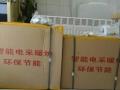 吉林市宣宇电锅炉公司欢迎加盟加盟 家用电器