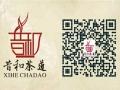 茶艺培训班茶艺表演香道高级茶艺师评茶师培训考试中心
