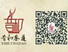 茶艺师茶艺茶道茶艺表演培训郑州昔和茶道