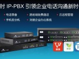 迅时IP电话交换机引领企业沟通新时代