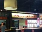 (诚意出兑)中山区二七广场温州城内美食档口